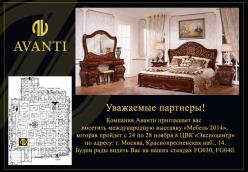 Выставка «МЕБЕЛЬ-2014″